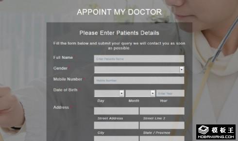 患者资料医生预约表单响应式网页模板
