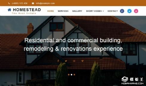 住宅物业管理服务响应式网站模板