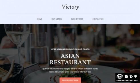 优雅晚餐服务响应式网页模板