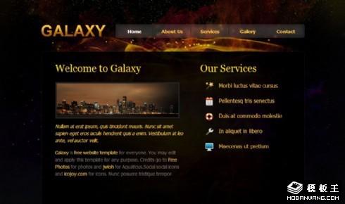 暗黑银河信息网页模板