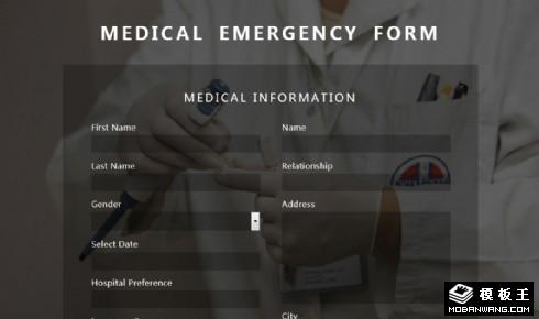 医疗急救表单响应式网页模板