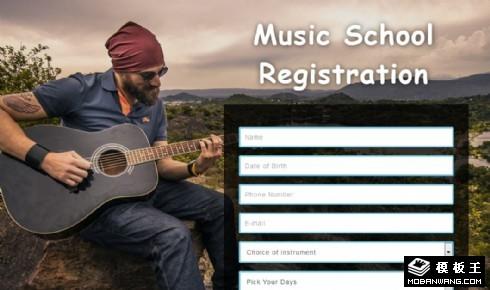 音乐学校注册表单响应式网页模板