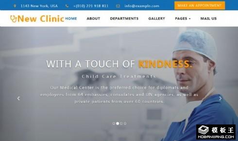 诊所服务动态响应式网页模板