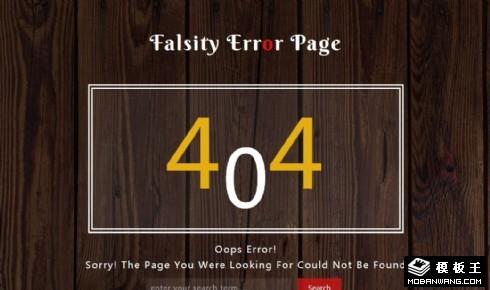 木板404错误功能网页模板