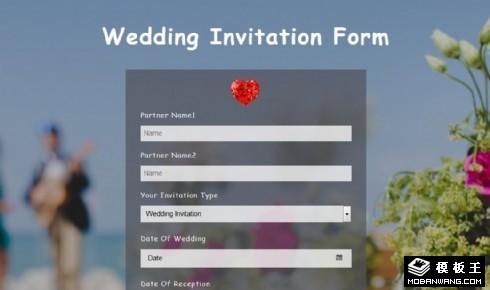 结婚信息登记表单响应式网页模板