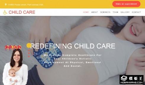 育婴护理响应式网页模板
