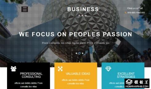 商务管理动态信息响应式网页模板