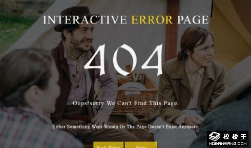 交互404错误页面模板