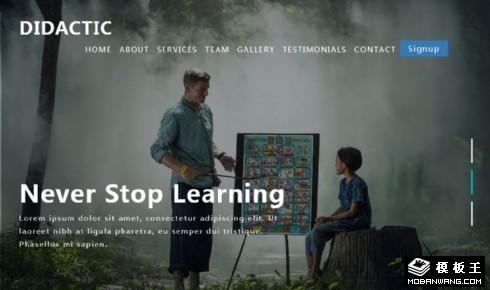 前沿教育机构响应式网页模板