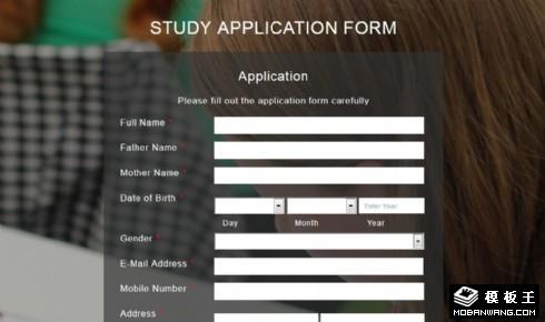 补习班申请表单响应式网页模板