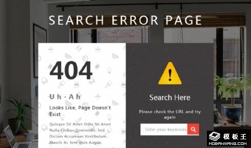 搜索错误页面模板