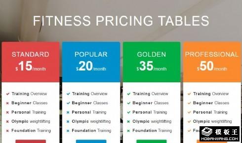 健身价格单网页模板
