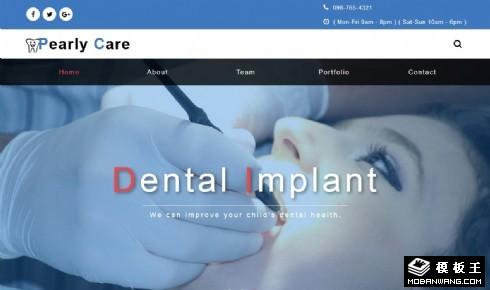 牙齿护理诊所响应式网站模板