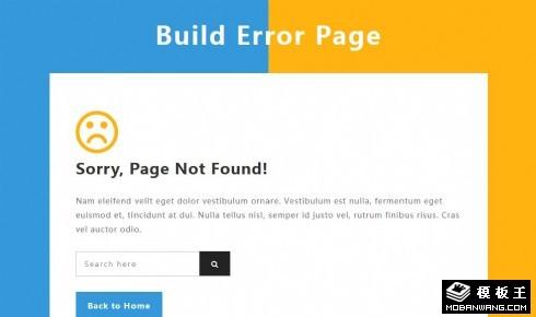 蓝黄404错误页面模板
