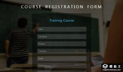 课程报名登记表网页模板