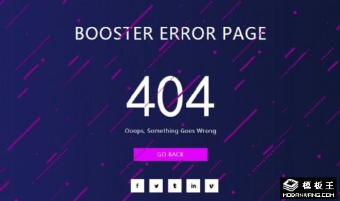 紫色流星404页面模板