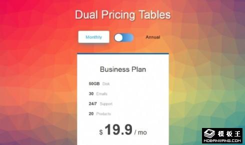 产品定价单网页模板
