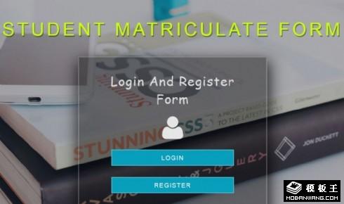 学生入学登记表单响应式网页模板