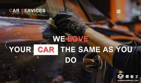 汽车清洁美容服务响应式网页模板