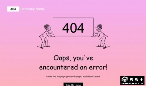 粉红渐变404错误页面模板