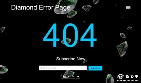 钻石洒落404错误页面模板