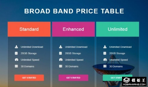 宽带定价表网页模板