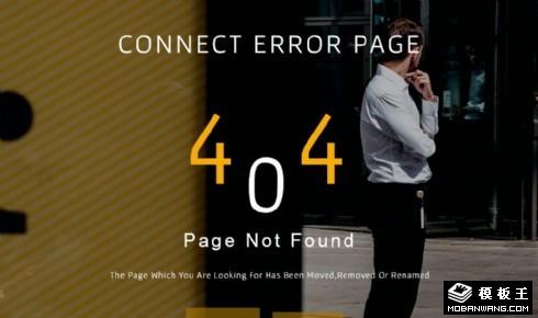 连接错误页面模板