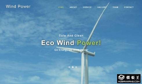 生态风力发电响应式网站模板