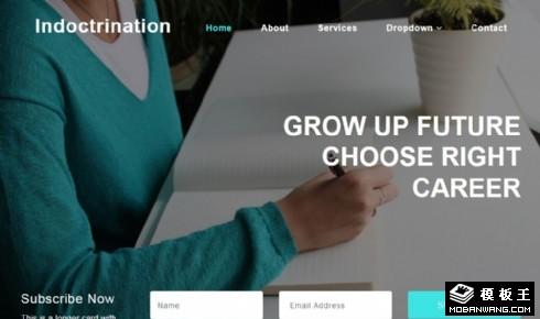 职业技能培训中心响应式网站模板
