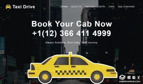 出租车服务预约公司响应式网页模板