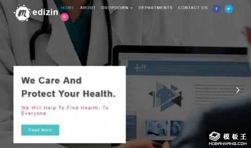 医疗康复服务机构响应式网站模板