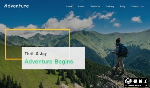 极限冒险之旅响应式网页模板