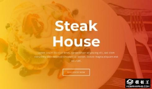 牛排西餐厅响应式网页模板