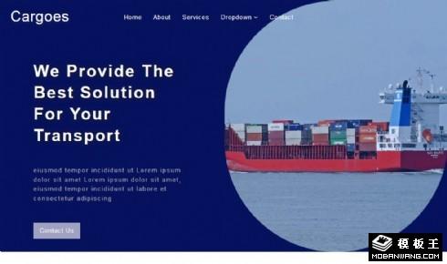 远航货运服务响应式网页模板