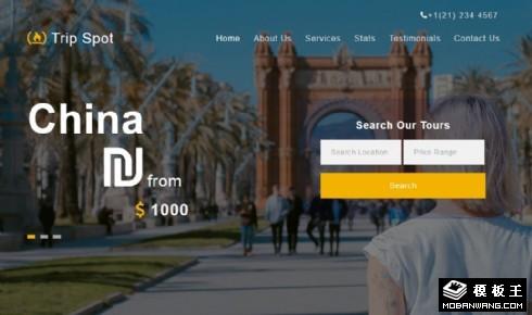 旅行起点行程服务响应式网页模板