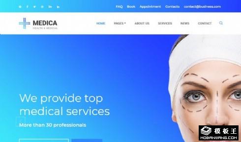 蓝色整形医疗展示响应式网站模板