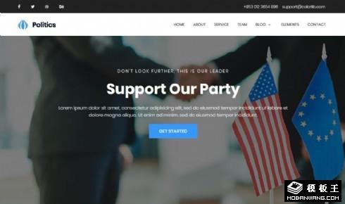 商业政务活动响应式网站模板