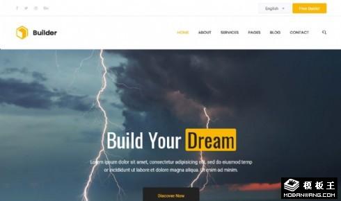 城市项目建设响应式网站模板