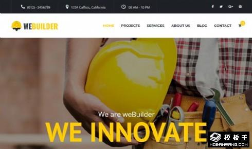 工程建设团队展示响应式网站模板