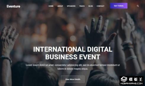 国际数字商务活动响应式网站模板