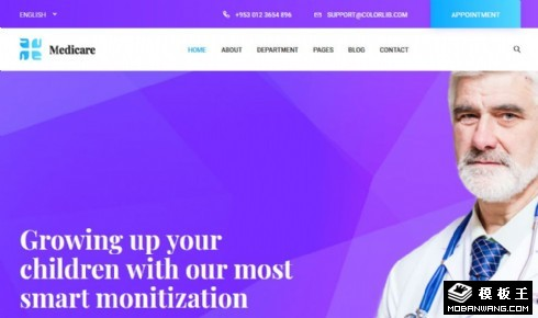 保障医疗服务响应式网页模板