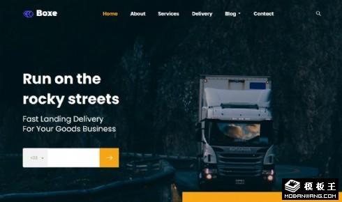 国际贸易物流服务响应式网页模板