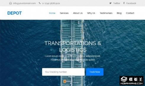 物流运输查询动态响应式网页模板
