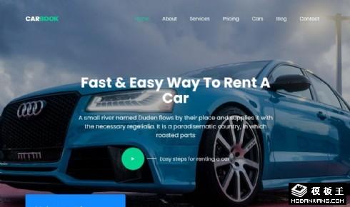 汽车租赁展示响应式网页模板