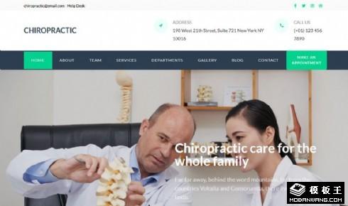 脊椎康复按摩响应式网页模板