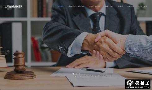 商业法律服务响应式网页模板