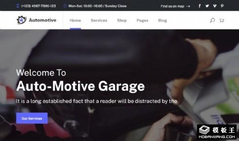 汽车保养维修响应式网站模板