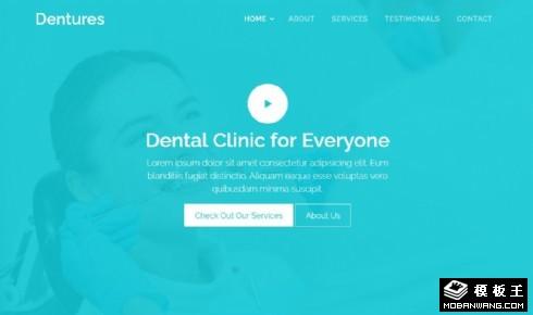 牙科医院展示响应式网页模板