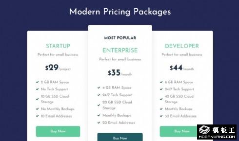 最新价目单组件响应式网页模板
