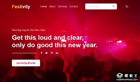 庆祝活动策划响应式网页模板